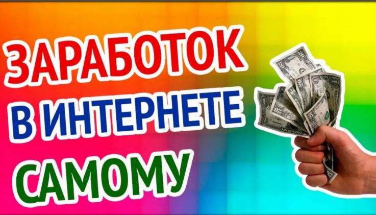 Kak-zarabotat-novichku-v-internete-1-2-1.png