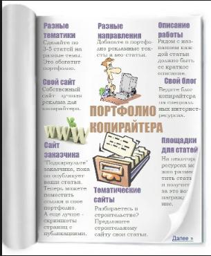 professia-kopirajter-chto-eto-3.png)